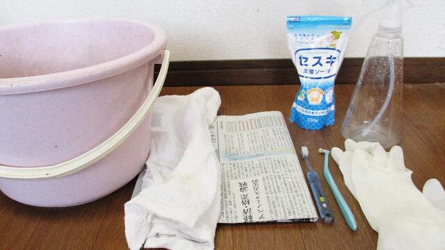 換気扇掃除の準備品