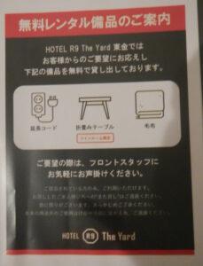 Hotel R9 The Yard東金レンタル品